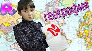 Дети играют в школу, ОПЯТЬ ДВОЙКА по географии