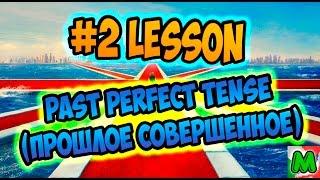уроки английского языка #9 Learn English the past perfect tense прошлое совершенное second lesson(, 2016-05-05T22:19:04.000Z)