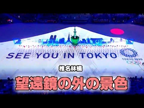 椎名林檎 望遠鏡の外の景色 Tokyo 2020 Youtube
