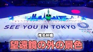 TOKYO 2020 リオ五輪の引き継ぎ式で流れた 椎名林檎さんの「望遠鏡の外...