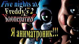 - Кооператив Мультиплеер Пять ночей с Фредди 2 five nights at freddy s 2 часть 1