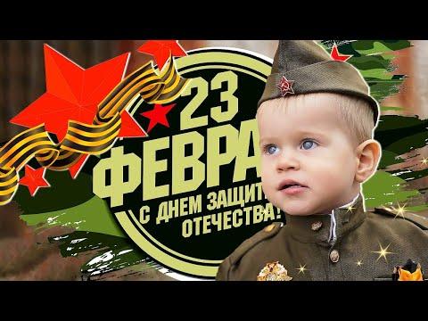 Поздравления с 23 февраля.   Видео поздравление ко дню защитника отечества.