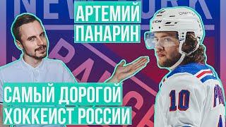 Артемий Панарин / Простой паренек из Коркино стал звездой НХЛ /  Надежда Рейнджерс и сборной России