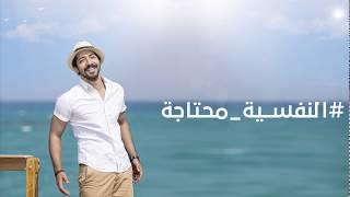 Hamza - El Nafsya Mehtaga ( Lyrics Video) | حمزه - النفسيه محتاجه