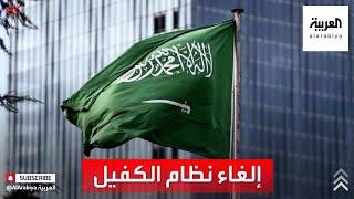 نشرة الرابعة | إلغاء نظام الكفيل في السعودية