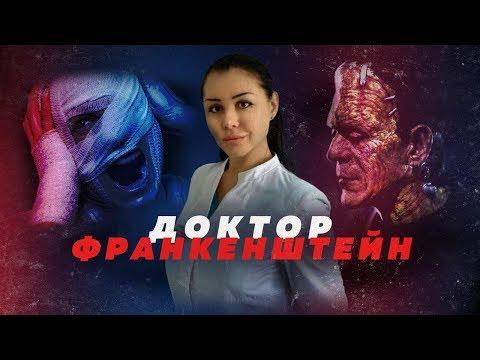 ПЛАСТИЧЕСКИЙ ХИРУРГ УРОДОВАЛА ПАЦИЕНТОК // Алексей Казаков