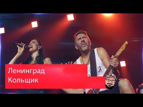 🖖🏻 Иностранец реагирует на Ленинград — Кольщик