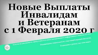 Новые Выплаты Инвалидам и Ветеранам с 1 Февраля 2020 года