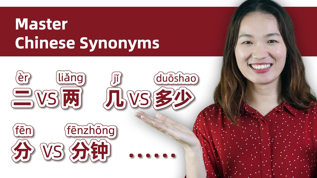 Learn Chinese:  二 vs 两,  几 vs 多少,  分 vs 分钟, etc - Master Confusing Chinese Synonyms