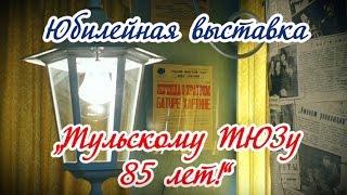 Юбилейная выставка 'Тульскому ТЮЗу 85 лет!'