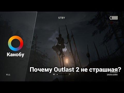 Почему Outlast 2 не пугает?