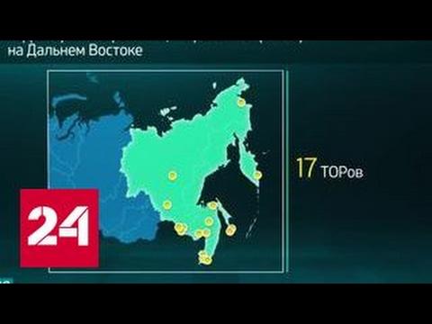 Россия в цифрах. Инструменты развития Дальнего Востока