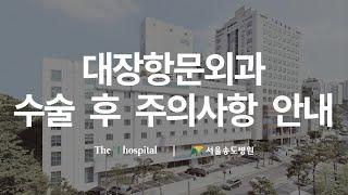 [서울송도병원]대장항문외과 수술 후 주의사항 안내