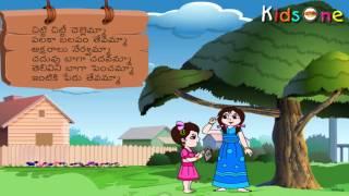 Chitti Chitti Chellemma || Telugu Padyalu for Children