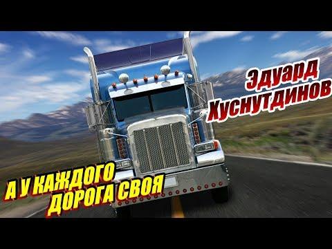 Смотреть клип Эдуард Хуснутдинов - А Укаждого Дорога Своя