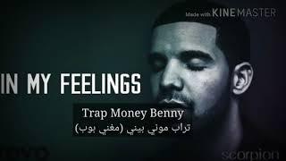 "Drake - In My Feelings (Lyrics, Audio) ""Kiki Do you love me"""