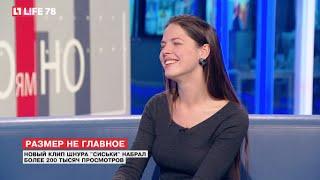 """Актриса нового клипа группы """"Ленинград"""" в гостях у LIFE78"""