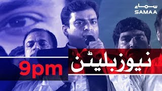 Samaa Bulletin - 9PM - 10 December 2018