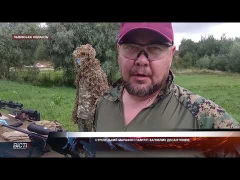 Стрілецький марафон пам'яті загиблих десантників
