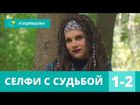 Фильм пролетая с судьбой 2 серия