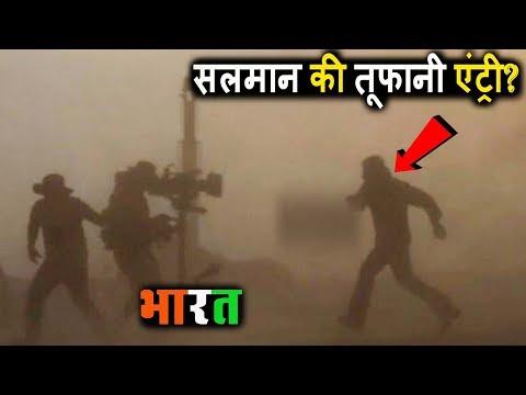 Bharat फिल्म में Salman की ऐसे होगी धमाकेदार एंट्री। Salman khan Bharat movie
