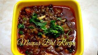 Masoor Dal Recipe | Masur daal recipe | मसूर आमटी