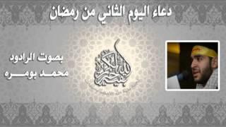 دعاء اليوم الثاني من رمضان بصوت الرادود محمد بو مره