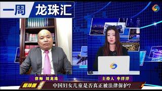 中国妇女儿童是否真正被法律保护?