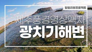 제주멍.001 광치기해변 성산일출봉 제주바다풍경   알…