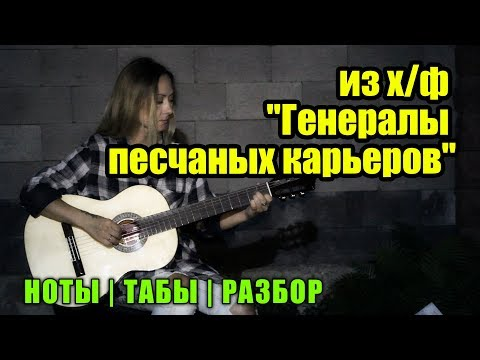 Я начал жизнь в трущобах городских   На гитаре + разбор   Ноты Табы