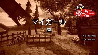 【カラオケ】マイガール/嵐