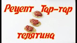 Рецепт Тар-тар телятина