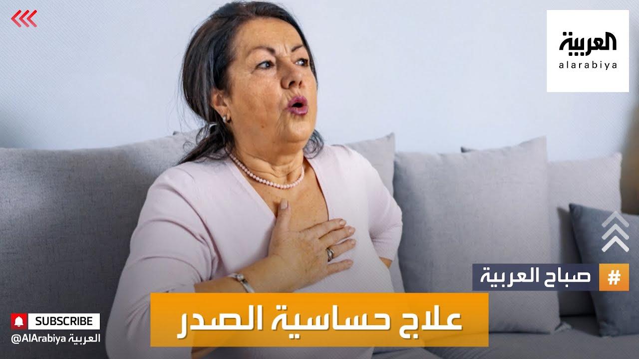 صباح العربية | حساسية الصدر وعلاجاتها  - نشر قبل 2 ساعة
