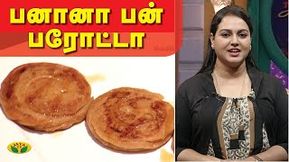 Banana Bun Poratta | Snacks Box | Adupangarai | Jaya TV - 20-08-2020 Cooking Show
