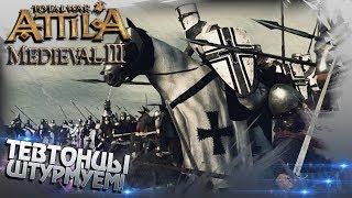 Тевтонские Рыцари! Возьмем Город Венгрии Штурмом! в Attila Total War Medieval Kingdoms