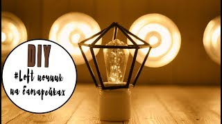 DIY Геометрический светильник из трубочек в стиле #Loft