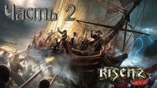 Прохождение игры Risen 2 Dark Waters часть 2