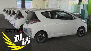 《对话》 20200418 寻找汽车新动力| CCTV财经