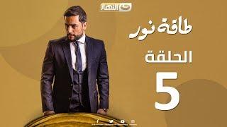Episode 05 - Taqet Nour Series  | الحلقة الخامسة -  مسلسل طاقة نور