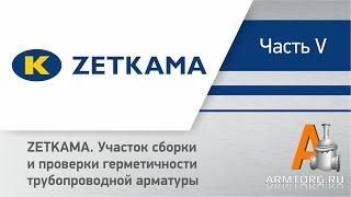 ZETKAMA ч.5: участок сборки и проверки герметичности трубопроводной арматуры(Дорогие коллеги, наш портал продолжает публикации видеорепортажей с производственного комплекса польског..., 2014-06-30T04:42:43.000Z)