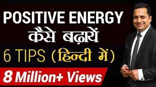 Скачать Positive Energy क स बढ ए 6 Tips For Success In Hindi Dr Vivek Bindra