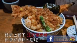 美味天丼 東京 日本橋 金子半之助 日本美食旅遊情報