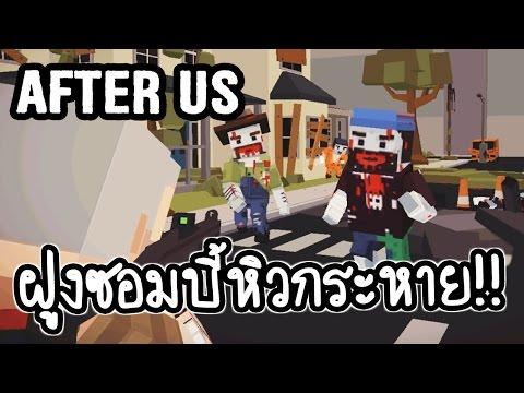After Us - ฝูงซอมบี้หิวกระหาย!! [ เกมส์มือถือ ]
