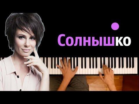 Демо - Солнышко ● караоке | PIANO_KARAOKE ● ᴴᴰ + НОТЫ & MIDI