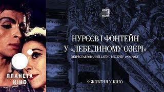 «Лебедине Озеро» Рудольфа Нурієва - офіційний трейлер