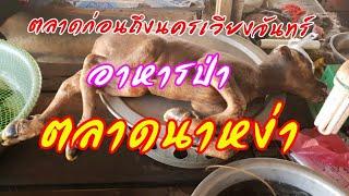 เที่ยวลาว☆๒๐๑๙ EP# 12 ตลาดนาหง่า อาหารป่า ปลาแม่น้ำ