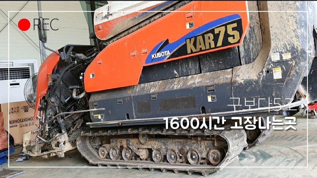 구보다5조콤바인 KAR75 유압고장시 응급조치요령,엔진휠터 에어크리너 대동이랑 혼용,ㄷ자갈날