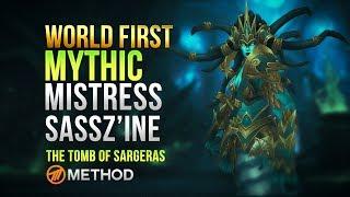 Method VS Mistress Sassz'ine WORLD FIRST - Tomb of Sargeras Mythic