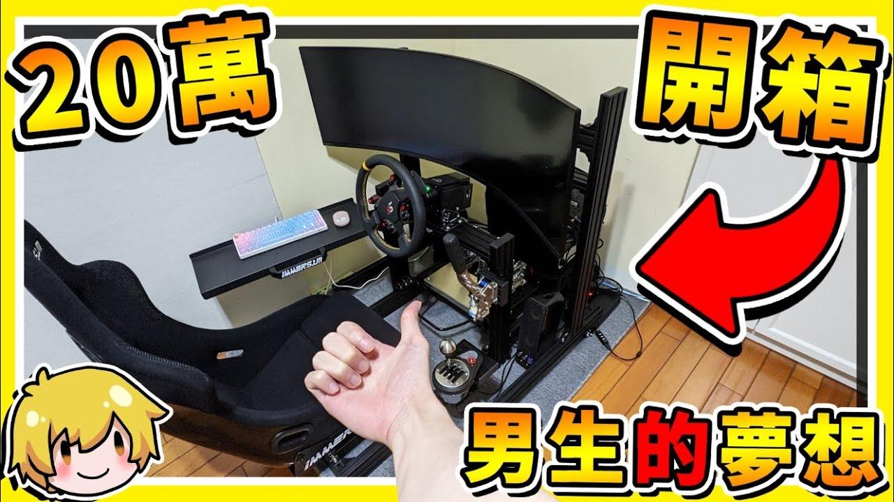 【阿神開箱❤賽車套組】我請了台籍【日本賽車手】教我甩尾!用世界最頂的G9 Odyssey全方位包覆,是什麼神仙體驗❤!
