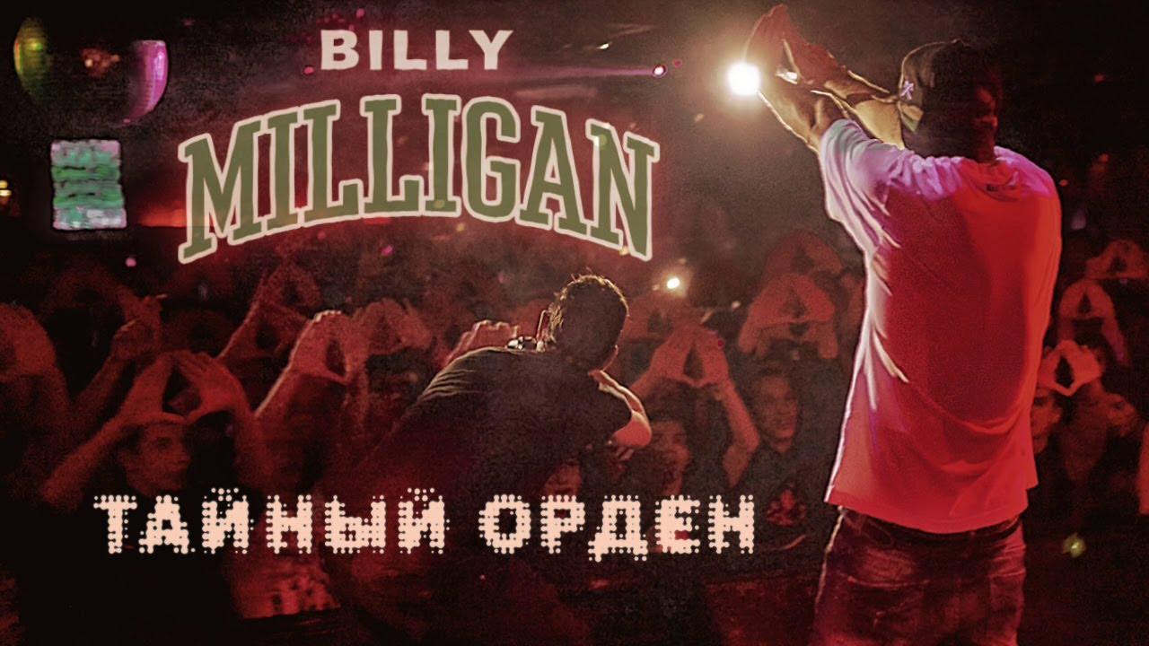 Billy milligan тайный орден youtube.